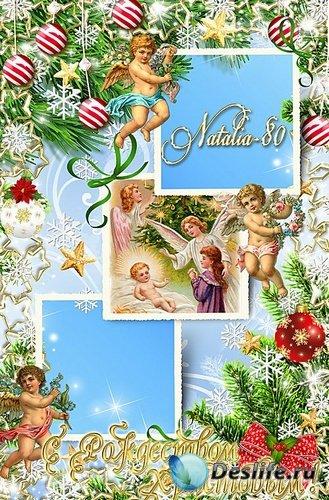 Праздничная рамочка для оформления фото - С Рождеством Христовым