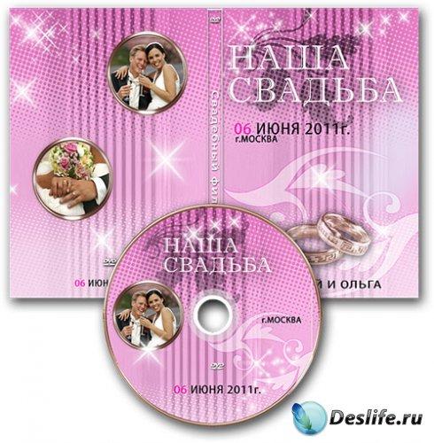 Oбложка DVD и задувка на диск - Розовая свадьба