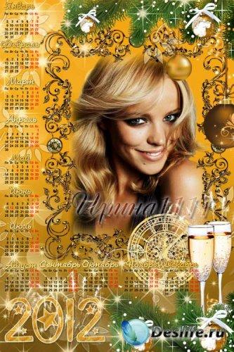 Календарь-рамка на 2012 год  - Золотой праздник