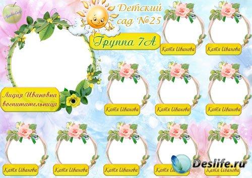 Детская виньетка - Весна (PSD)
