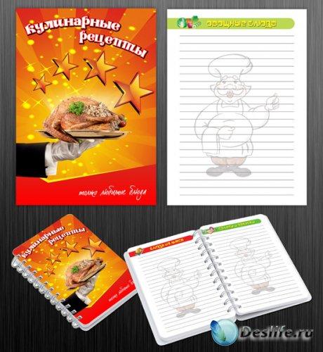 Кулинарная книга с готовым дизайном