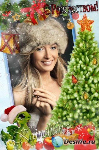 Праздничная рамка для поздравлений - С Рождеством!