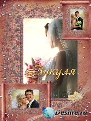 Фоторамка свадебно-романтическая 22