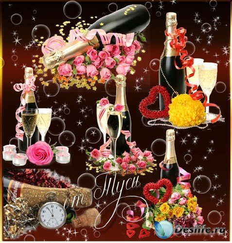 Клипарт – Ночь счастья, шампанского и цветов - 2