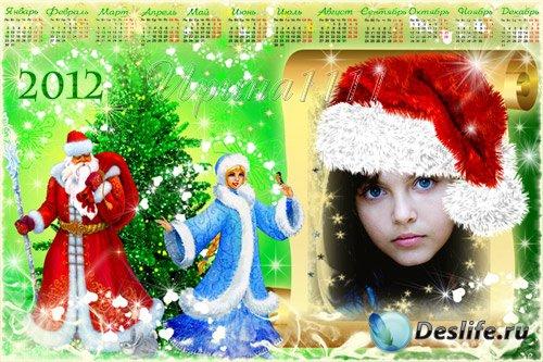 Календарь-рамка на 2012 год  - Дед Мороз и Снегурочка