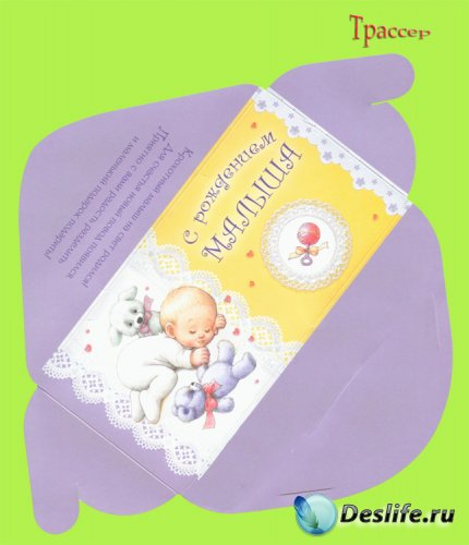 Подарочная обертка конверт для денег – С рождением малыша