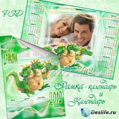 Календарь 2012.  Рамка-календарь.  Змей Горыныч