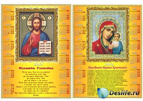 Два  православных календаря  на  2012 год