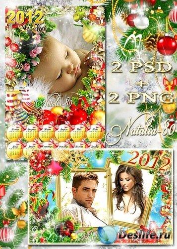 Праздничный календарь и рамочка на два фото - Новогодняя мишура