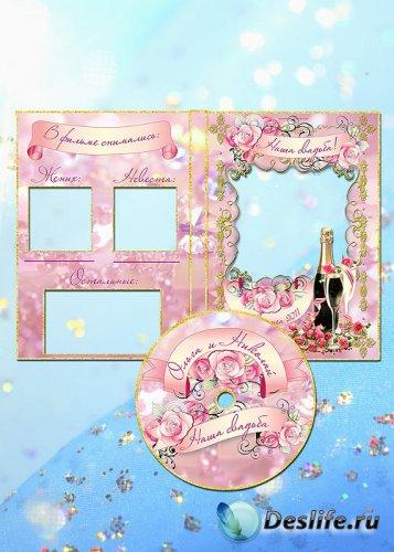 Обложка для dvd дисков в розовых тонах
