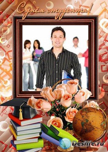 Рамка для фотошопа с днем студента