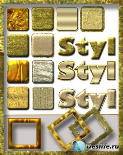 Золотистые стили