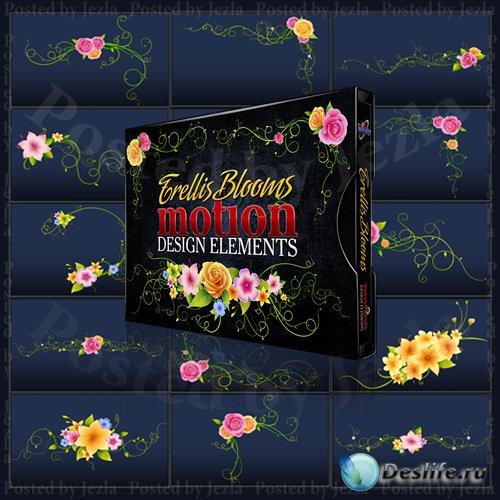 Футажи Цветочные Элементы - Trellis Blooms MDE