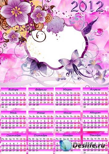 Календарь рамка - Заворожит твой взгляд прекрасный