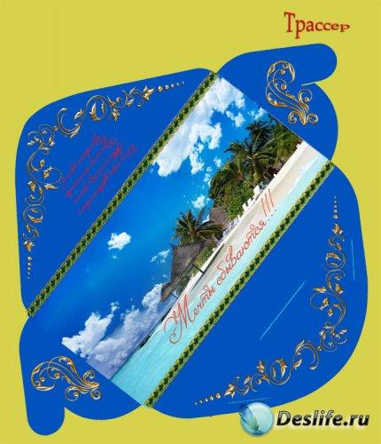 Подарочная обертка конверт  для денег – Отдых на море, мечты сбываются