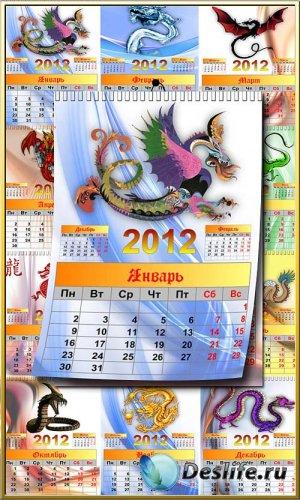 Перекидной календарь по месяцам -  2012 год Дракона