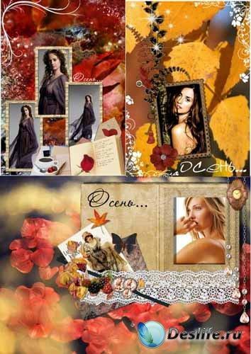 Рамки для фотографий - Осенний листопад