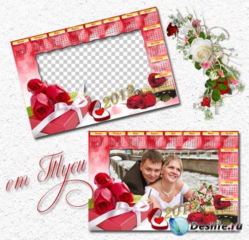 Календарь-рамка для фото – В сердце моём ты только одна