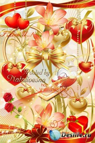 Клипарт красно - золотой – Красивая романтика…