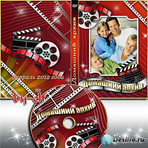 Обложка DVD и задувка на диск - Домашнее видео