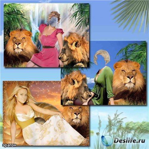 Женские костюмы для фотомонтажа – Девушки со львами
