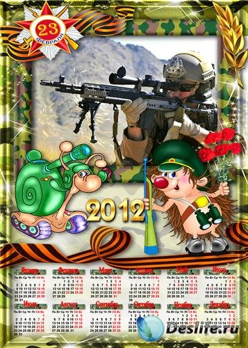 Календарь с вырезом для фото - С 23 февраля