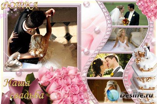 Рамочка для фотошоп - Свадебная лента