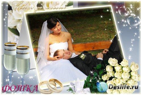 Рамочка для фотошоп - Свадебная открытка