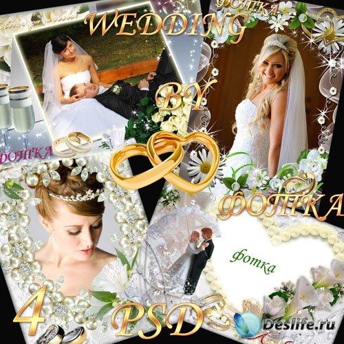 Набор красивых свадебных фоторамочек