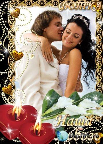Фоторамочка для влюблённых - Наша любовь