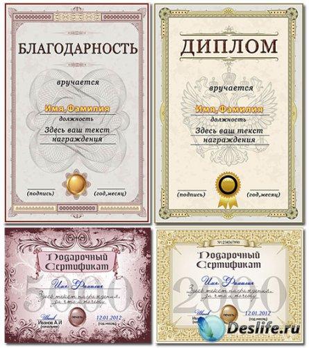 Диплом, благодарность и подарочные сертификаты