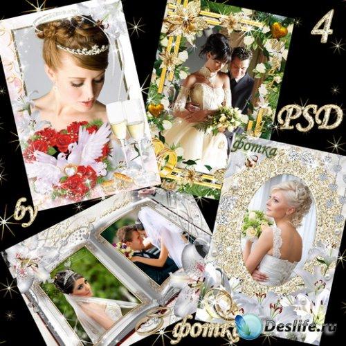 Красивый свадебный набор фоторамочек