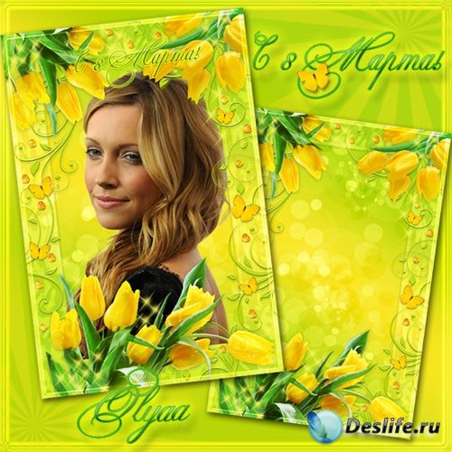 Рамка цветочная к 8 Марта – Прелестные желтые тюльпаны