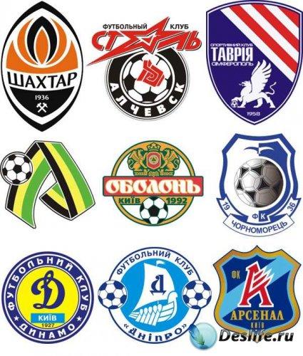 Украинские футбольные клубы - логотипы и эмблемы в векторе