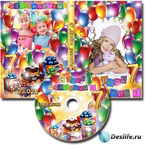 Обложка DVD и задувка на диск - Детский день рождения
