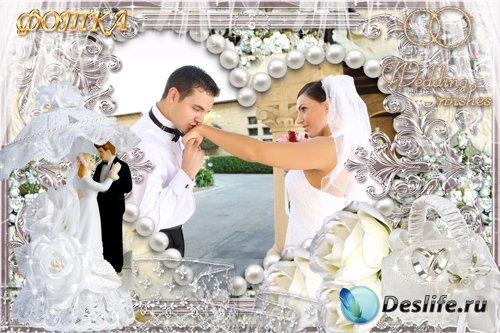 Свадебная рамка для фотошоп - Желаем Счастья