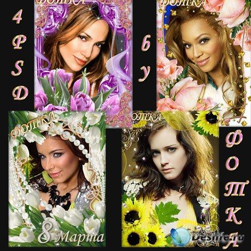 Набор цветочных рамок для фотошоп Часть 4