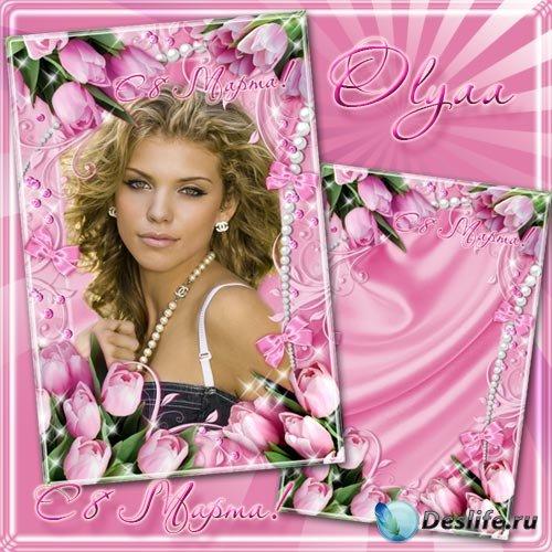 Рамка цветочная к 8 Марта – Очаровательные розовые тюльпаны