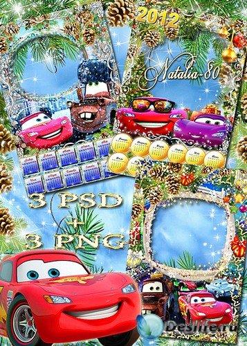 Два детских календаря на 2012 год и рамочка с героями мультфильма Тачки