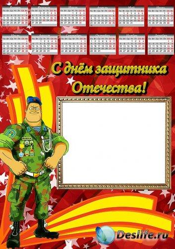 Календарь с рамкой – С днем защитника отечества