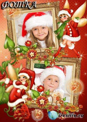 Фоторамочка к Новому Году и Рождеству с феями