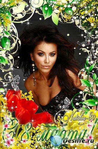 Весенняя рамочка для поздравления с 8 Марта - Тюльпаны для любимой