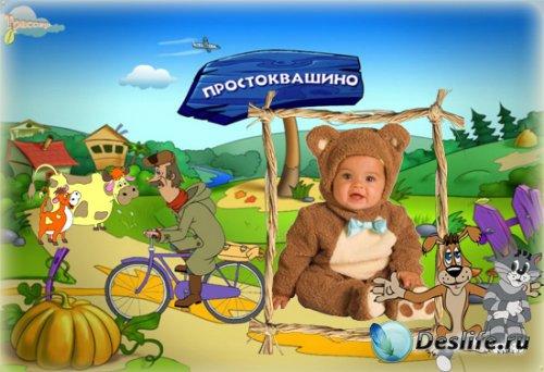 Рамочка детская – Мои друзья из Простоквашино