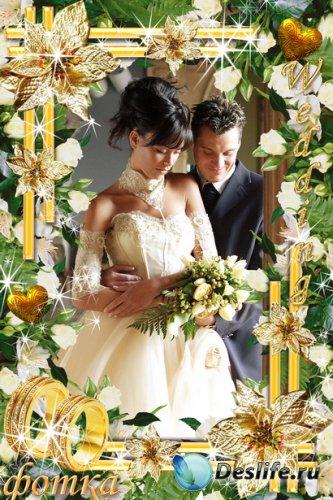 Свадебная фоторамочка - Самый счастливый день