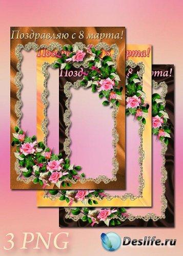 Рамки для фотошопа – Поздравляю с 8 марта