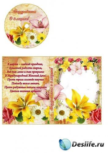 Этикетка для диска - Поздравляем с 8 марта