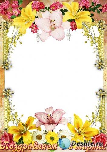 Рамка для фотошопа – Поздравляем с 8 марта