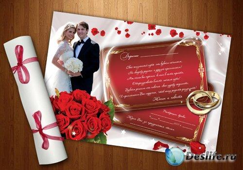 Свадебное пригласительное