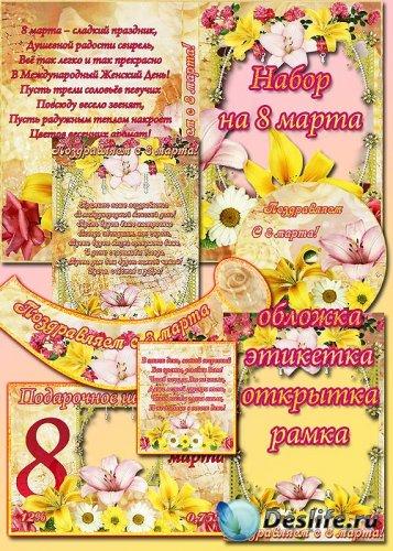Набор на 8 марта – Желтые цветы