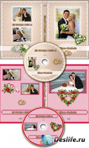 2  обложки DVD и 2 задувки на диск - Наша свадьба